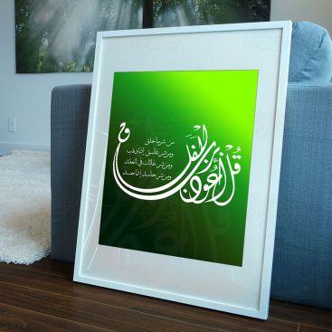 القرآن الكريم سورة تصميم الخط العربي