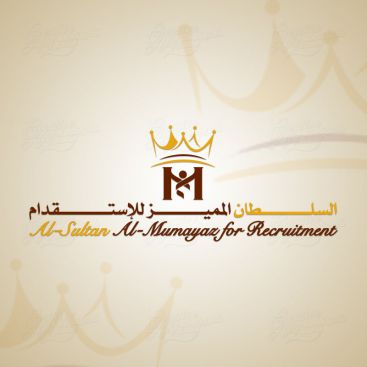 Al Sultal Al Mumayaz for Recruitment Logo Design