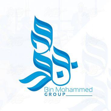 Bin Mohammad Logo Design