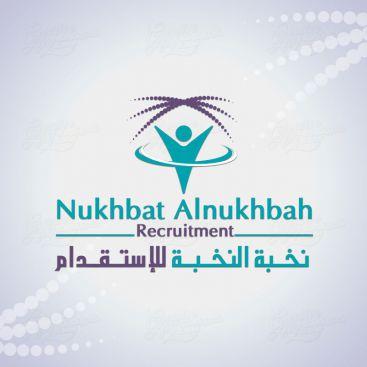تصميم شعار التوظيف