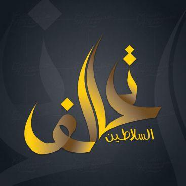 تحالف سلاطين - تصميم شعار الخط العربي