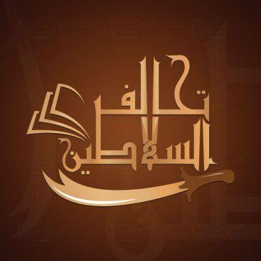 تحالف سلاطين لعبة تصميم شعار الخط العربي