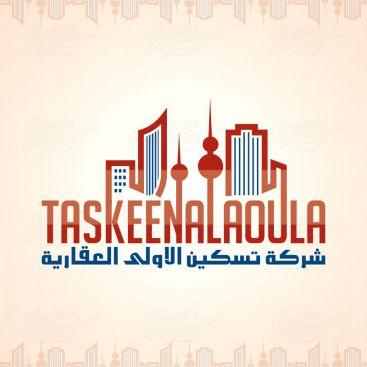 Taskeen Al Aoula Company Logo Design