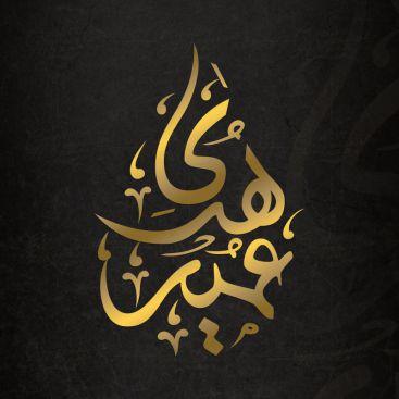تصميم شعار الخط العربي من عمر هدى