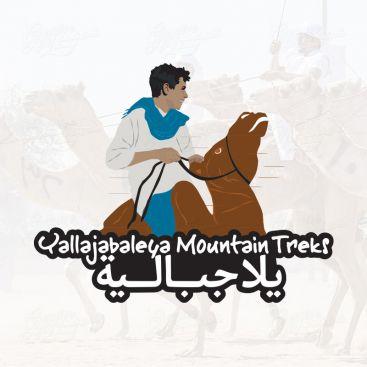 تصميم شعار Yallajabaleya للرحلات الجبلية