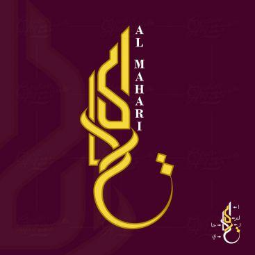 تصميم شعار المهاري العربية للخط العربي