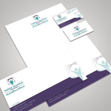 Nukhbat Trainain Institute Stationery & Business Card Design